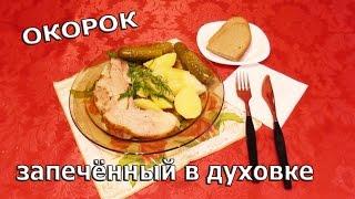 ОКОРОК свиной запечённый в духовке