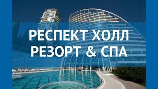 HURMAT ZALIDA RESORT & SPA 4 Rossiya mehmonxona HURMAT ZALIDA RESORT & SPA 4 Qrim video sharh bir mulohaza Qrim