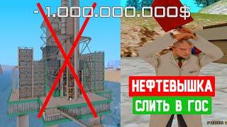 ПОТЕРЯЛ 1МЛРД за 1 ПЕЙДЕЙ GTA SAMP