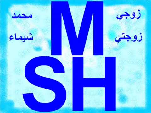 أهداء لزوجتي شيماء Doovi