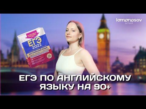 Как подготовиться к ЕГЭ по английскому языку на максимальный балл за 5 месяцев? | Lomonosov School