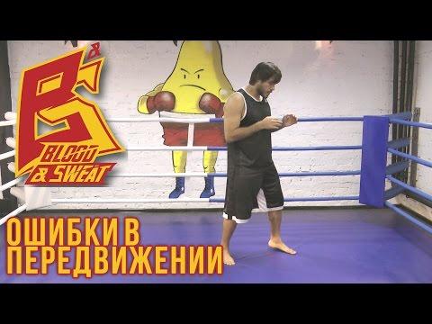 Бокс. Работа ног в боксе - челнок и ошибки в передвижении. Техника бокса. Эльмар Гусейнов.