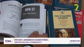 «Книжное нашествие» в одесской библиотеке им. Грушевского