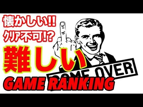 【懐かしい】「最も難しいファミコンゲーム」ランキング TOP10 ~まとめチャンネル~