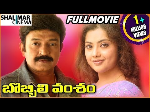 Bobbili Vamsham Telugu Full Length Movie || Rajasekhar, Meena || Shalimarcinema