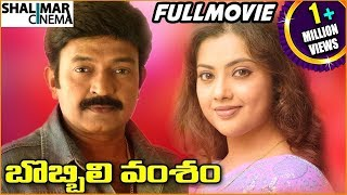 Bobbili Vamsam Telugu full Length Movie || Rajasekhar, Meena || Shalimarcinema