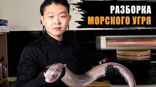 Нарезка угря для суши и роллов | Разделка угря анаго