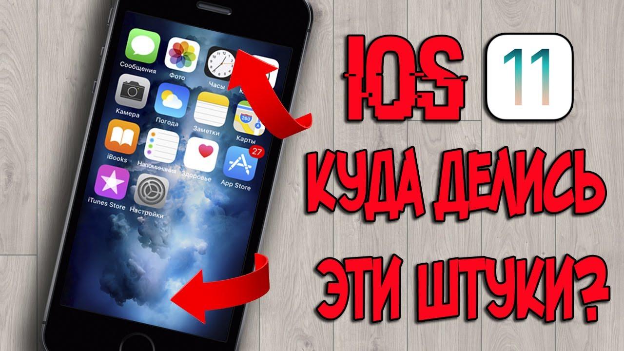 89fced4d0595 АЙФОН на iOS 11 ЛАГАЕТ — ЗАБАВНЫЕ баги айос 11! Лучшиие баги Apple ...
