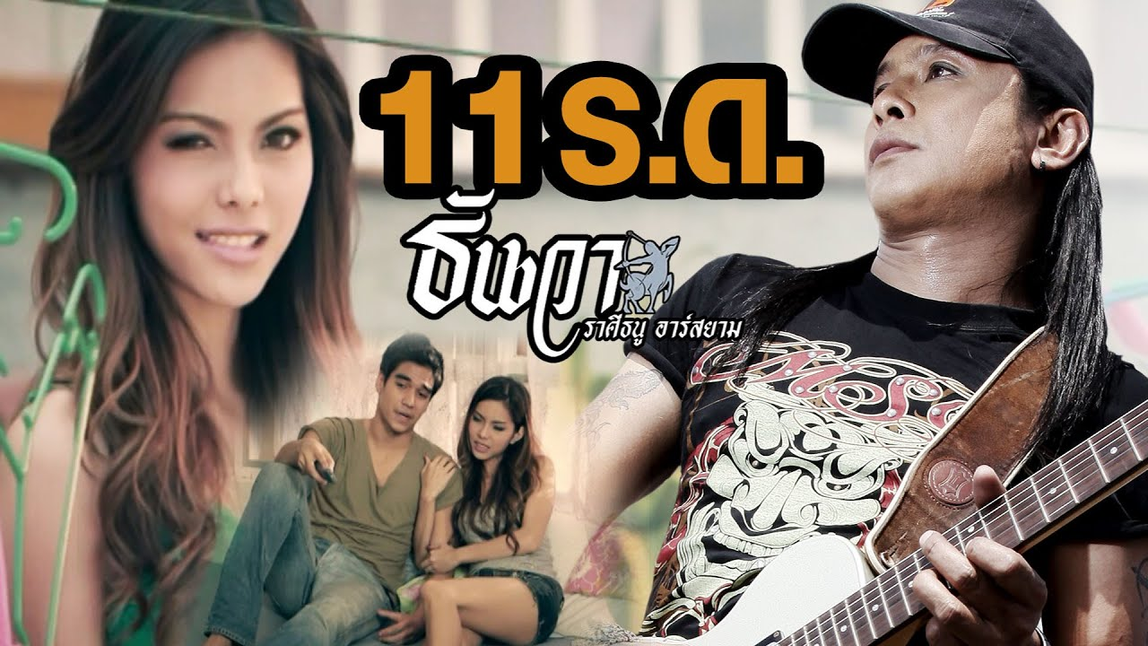 Download 11  ร.ด. : ธันวา ราศีธนู อาร์ สยาม [Official MV]