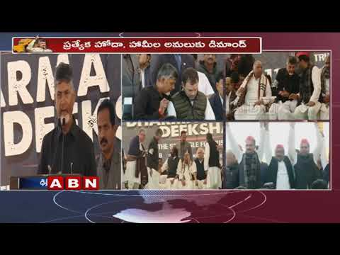CM Chandrababu warns PM Modi over AP Bifurcation Promises |Dharma Porata Deeksha in Delhi|ABN Telugu