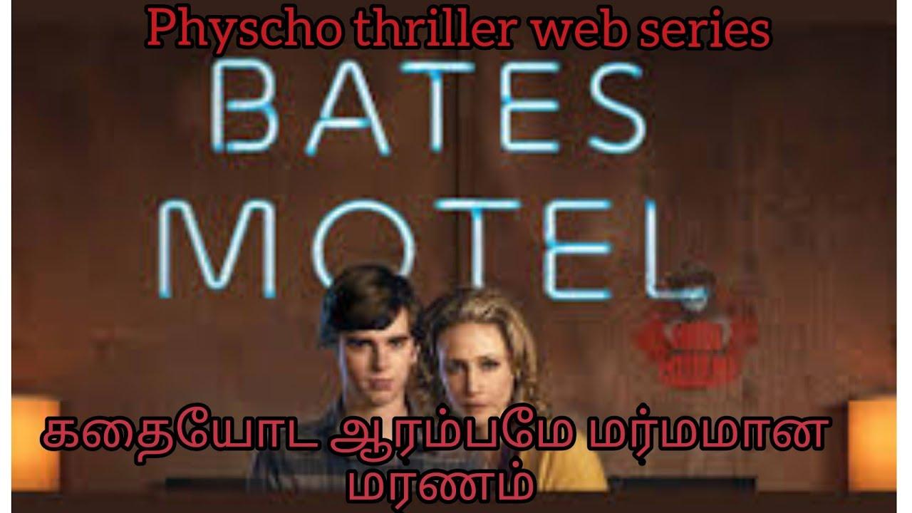 Download Bates motel | தமிழ் விளக்கம் | season 1 | episode 1 |