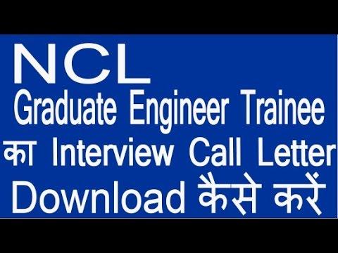 NCL Graduate Engineer Trainee का Interview Call Letter Download कैसे करें