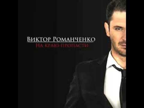 Виктор Романченко  На краю пропасти