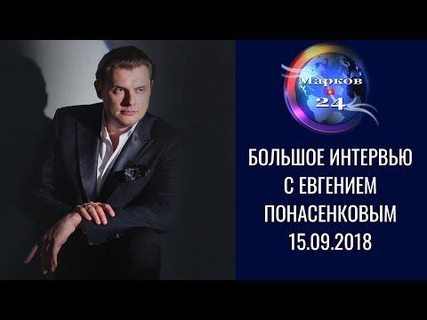 Евгений Понасенков: что
