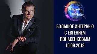 Евгений Понасенков: что будет с Россией и миром в будущем?