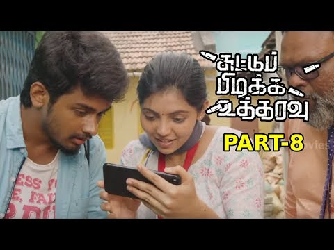 Suttu Pidikka Utharavu Latest Tamil Movie Part - 8 | Vikranth , Suseenthiran, Mysskin | MSK Movies