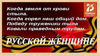 РУССКОЙ ЖЕНЩИНЕ М Исаковский стихиовойне 75победа труженикитыла