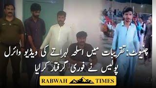 Chiniot: gun pakad ker shadio me janay walay ki video viral hotay hi police ne pakad lia