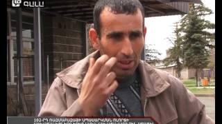 102 րդ ռազմաբազայի սպասարկման ոլորտի հայ աշխատակիցները 3 րդ ամիսն է աշխատավարձ չեն ստացել