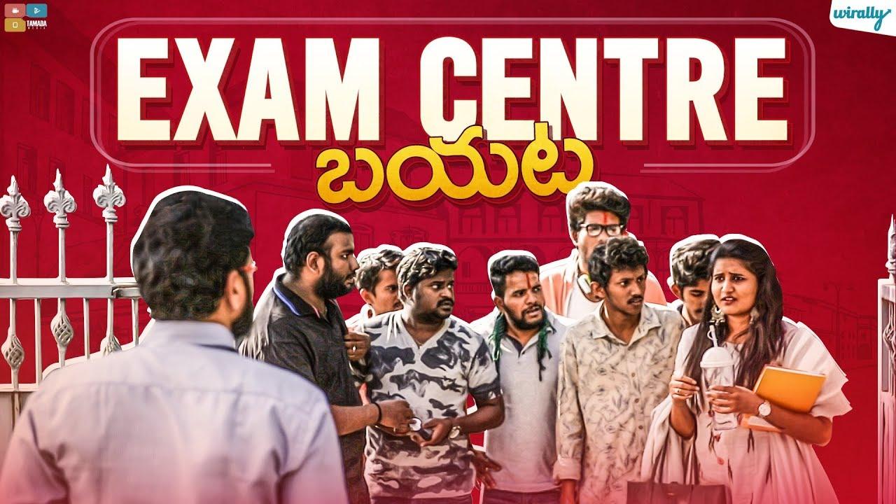 Exam Centre Bayata || Wirally Originals