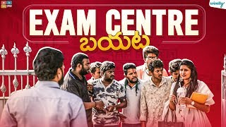 Exam Centre Bayata || Wirally Originals || Tamada Media