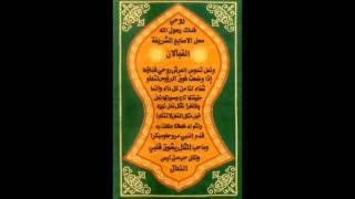 دلائل الخيرات وشوارق الأنوار في ذكر الصلاة على النبي ﷺ