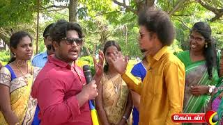 பொங்கல் தின சிறப்பு நிகழ்ச்சிகள் 2018