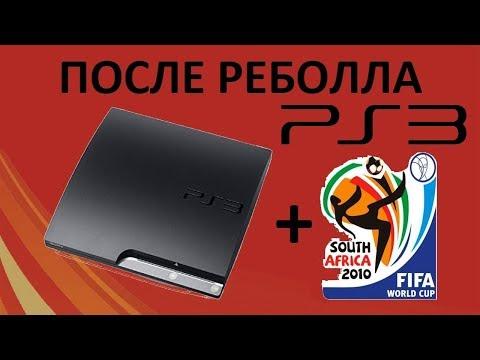 PS3 SlimKA после ремонта! Не включалась 4 года! ПРОШИВКА! AverMedia! FIFA 2010 WC Игра за Россию