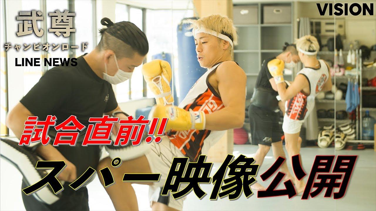 『武尊チャンピオンロード』試合直前の武尊 vs 大岩龍矢、スパーリング映像を特別公開