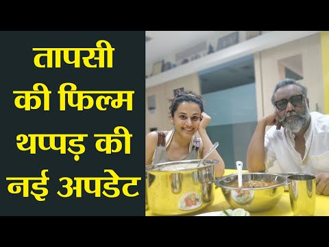Taapsee Pannu reveals her upcoming film Thappad Tapsee release date | FilmiBeat Mp3
