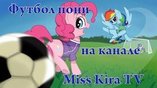 Смотреть сериал Сериал My little pony. Дружба это чудо. Серия: Футбольные приключения онлайн