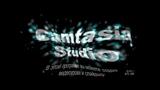 Презентация Интенсива «Обучение работе в программе Camtasia Studio 8»