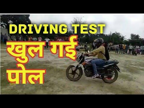 Driving Test, SDM Palampur ने खोली पोल