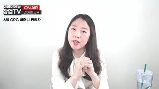 [6월 LIVE 다시보기] G마켓 옥션 상품 등록하기