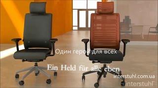 Стильное офисное кресло Hero от Интерштуль. Качество, форма, функции и механизмы кресла.(Офисные кресла и стулья немецкого производителя Interstuhl в Украине. Каталог кресел из Германии на сайте http://inte..., 2015-02-22T06:59:17.000Z)