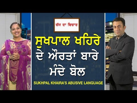 CHAJJ DA VICHAR #397_Sukhpal Khaira's Abusive Language (13-DEC-2017)