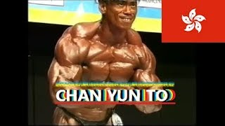"▶CHAN YUN TO ""Hong Kong Bodybuilding Legend"" MOTIVATION"