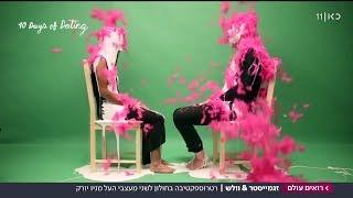 זגמייסטר & וולש: הפרסומאים שרוצים למכור לכם יופי ואושר