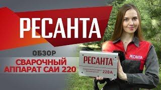 Обзор сварочного аппарата РЕСАНТА САИ 220
