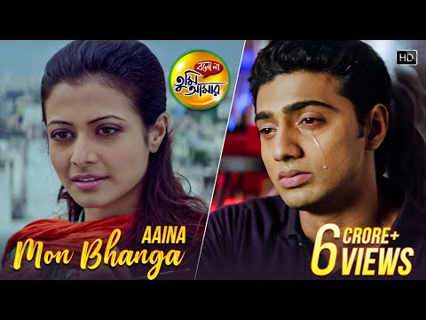 Aaina Mon Bhanga | Bolo Na Tumi Amar | Dev | Koel | Zubeen Garg | Jeet Gannguli