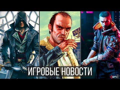 ИГРОВЫЕ НОВОСТИ Assassin's Creed, GTA 6, Far Cry, Watch Dogs Legion, Cyberpunk 2077, Dying Light 2