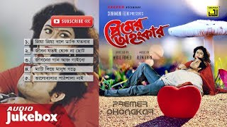 Premer Ohonkar- প্রেমের অহংকার   Audio Jukebox   Full Movie Songs