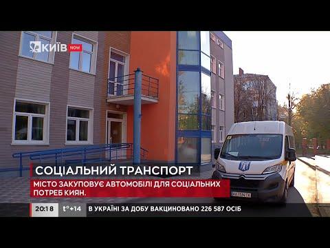 Соціальний транспорт в Києві: як ним користуватись?