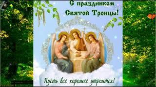 Красивое поздравление с Троицей!