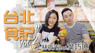 【台北食記】士林夜市超正的好朋友涼麵/第一次吃臭豆腐/夜市的小遊戲