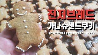 [가영이네빵집 Gayoung's Bakery] 진저브레…