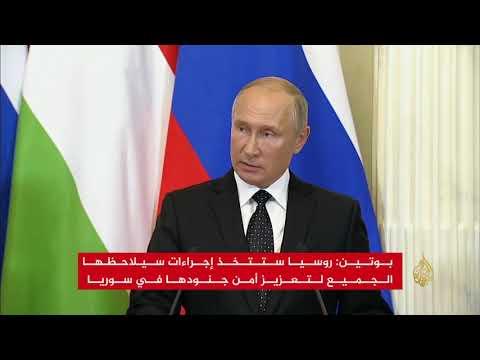 بوتين: سنتخذ إجراءات لتعزيز أمن جنودنا في سوريا  - نشر قبل 7 ساعة