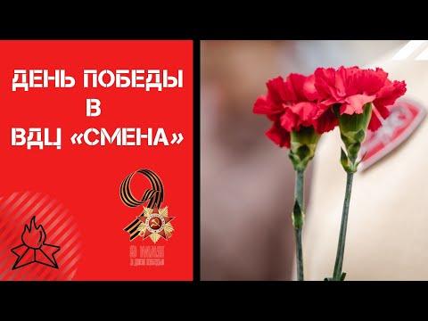 День Победы в ВДЦ «Смена»