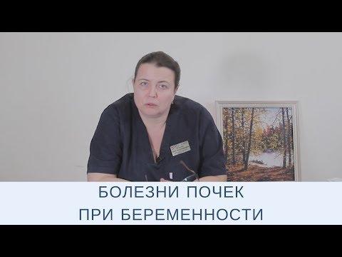 Болезни Почек и Беременность | Пиелонефрит при Беременности