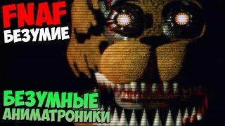 - ПРОХОЖДЕНИЕ INSANITY Five Nights At Freddy s БЕЗУМНЫЕ АНИМАТРОНИКИ